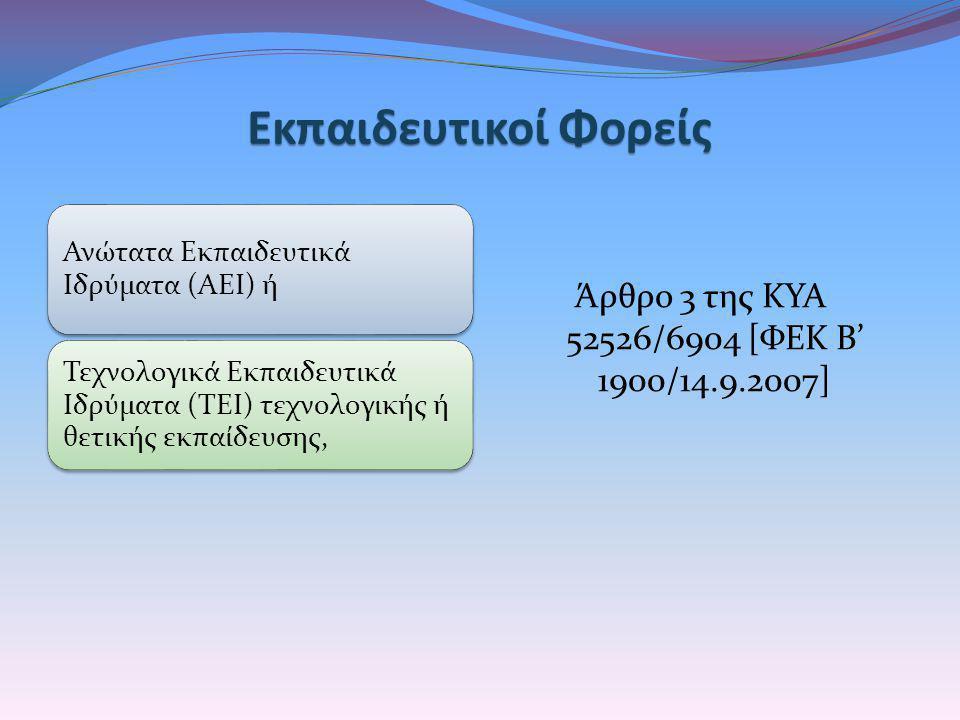 Άρθρο 3 της ΚΥΑ 52526/6904 [ΦΕΚ Β' 1900/14.9.2007]